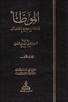 muwatta version de yahya ibn yahya al laythi-leger